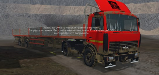 Русская техника для Мод грузовик МАЗ-5551 и прицеп МАЗ-938662 для Farming Simulator 2015