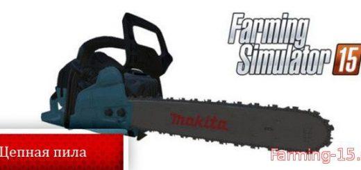 Лесозагатовка для Мод покупаемая цепная пила для Farming Simulator 2015.