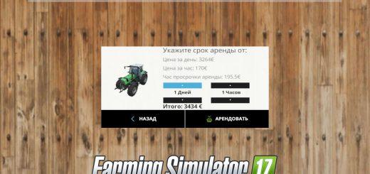 Другие моды для игры мод Мод аренда техники для Farming Simulator 2017