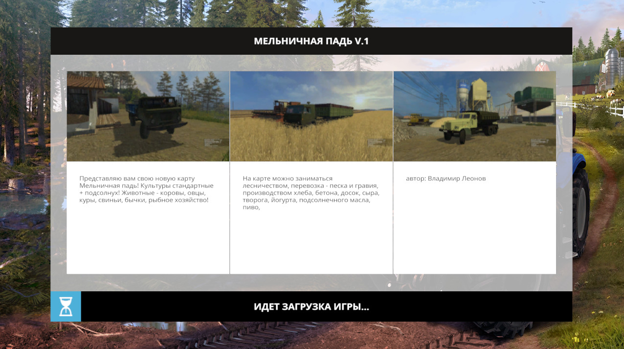 Русские карты для Русская карта «Мельничная падь v 1.0» для Farming Simulator 2015