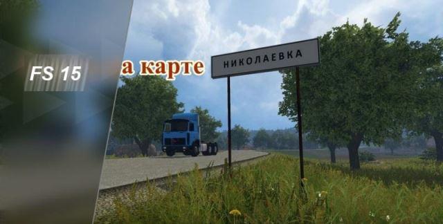 Карты для Русская карта Николаевка v 09 beta для Farming Simulator 2015