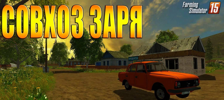 Русские карты для Русская карта «Совхоз Заря v 1.0» для Farming Simulator 2015