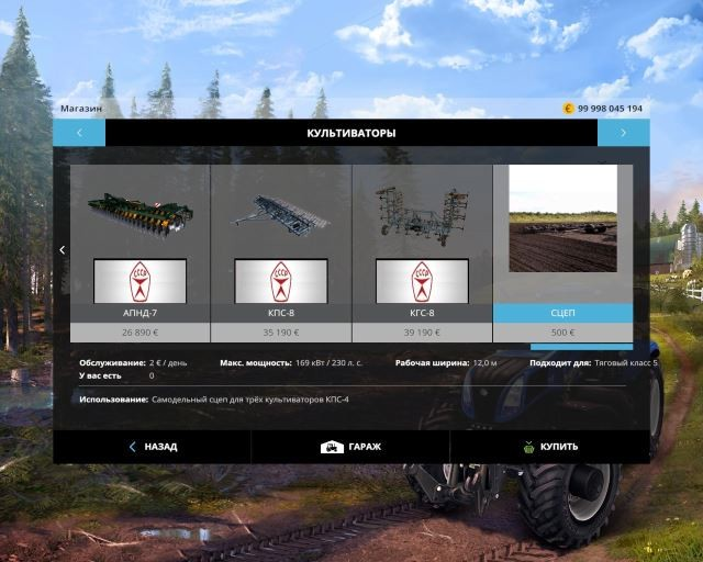 Культиваторы для Мод пак культиваторов КПС-4 и сцеп v 1.0 для Farming Simulator 2015