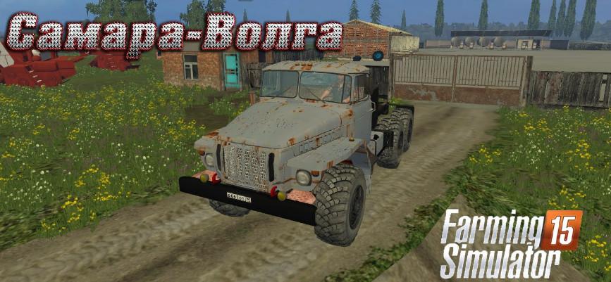 Русские карты для Русская карта «Самара Волга v 2.5» для Farming Simulator 2015