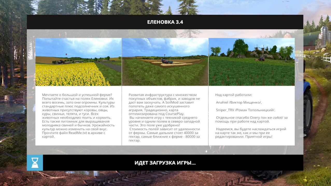 Русские карты для Русская карта «Еленовка v 3.4 Финал» для Farming Simulator 2015