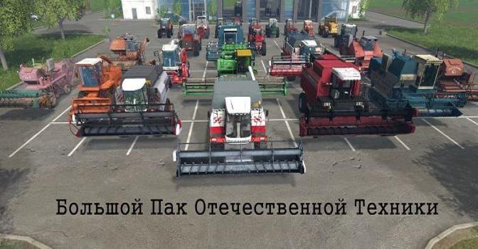 Мод большой пак русской техники для farming simulator 2015.