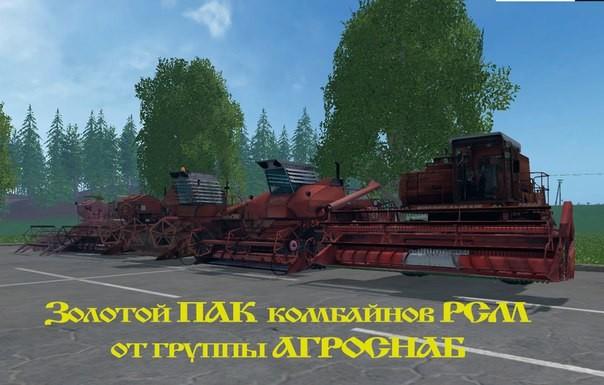 Русская техника для Золотой пак комбайнов РСМ (русские комбайны) для Farming Simulator 2015
