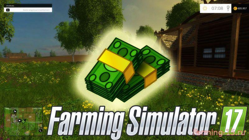 Другие моды для игры мод Мод на деньги для Farming Simulator 2017