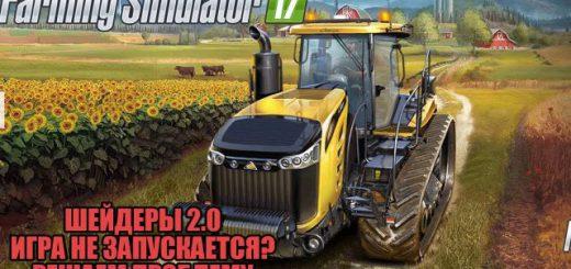 Другие моды для игры мод Ошибка Farming Simulator 2017: Необходимы шейдеры 2.0