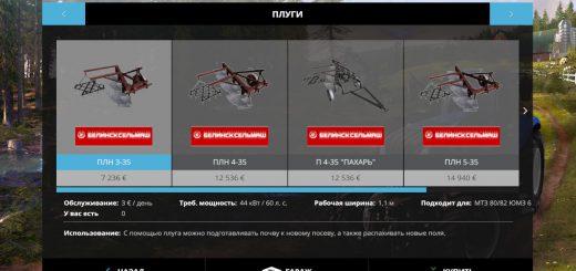 С/Х инвентарь для Мод-пак «Советских плугов» для Farming Simulator 2015