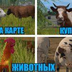 Где купить животных в Farming Simulator 2017 на карте?