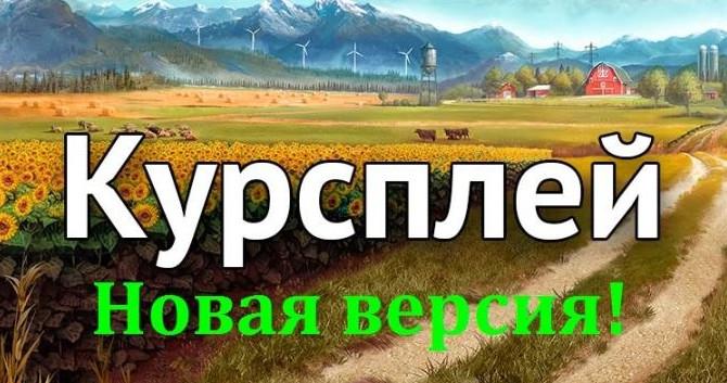Другие моды для игры мод Мод курсплей «SP Courseplay Beta» для Farming Simulator 2017
