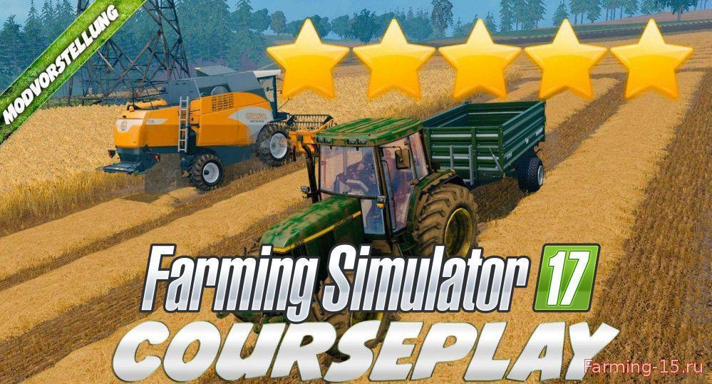 Другие моды для игры мод Мод Курсплей для Farming Simulator 2017