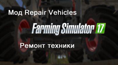 Другие моды для игры мод Мод «Ремонт техники» для Farming Simulator 2017
