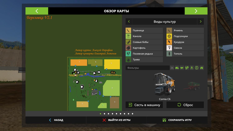 Карты для игры мод Карта «Березовка v2.1»  для Фермер Симулятор 2017