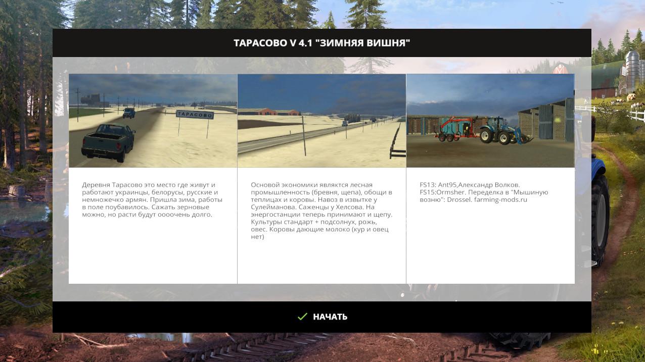 Русские карты для Русская карта «ОАО Тарасово v 4.1 «Зимняя вишня» для Farming Simulator 2015