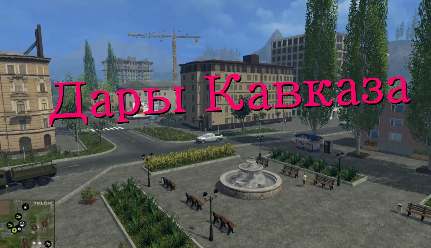Карты для Русская карта Дары Кавказа v1.4 для Farming Simulator 2015