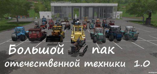 Русская техника для игры мод Мод Пак русской техники v 1.0 для Farming Simulator 2017