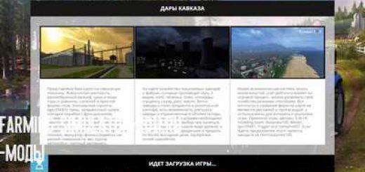 Русские карты для Карта Дары Кавказа версия 1.5.3 для Farming Simulator 2015