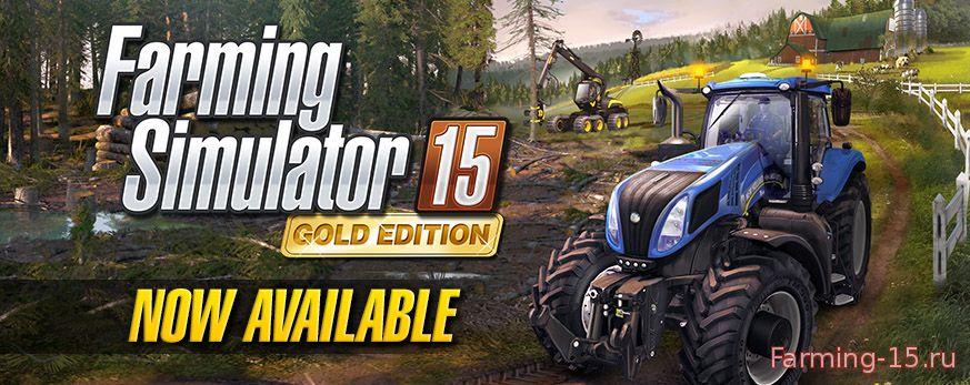Другие моды для Скачать Farming Simulator 2015: Gold Edition v1.4.1 + DLC's