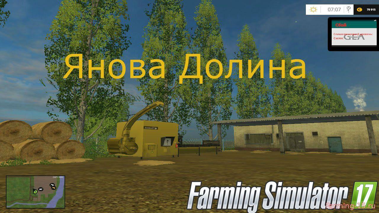 Карты для игры мод Русская карта «Янова долина» для Farming Simulator 2017