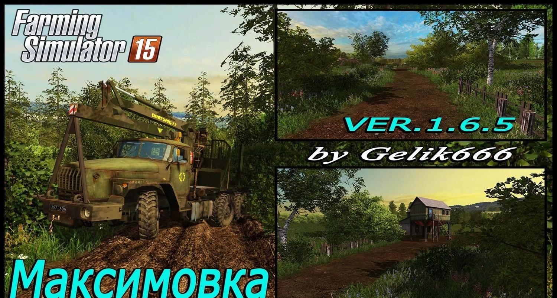 Русские карты для Карта «Деревня Максимовка v 1.6.5» для Farming Simulator 2015