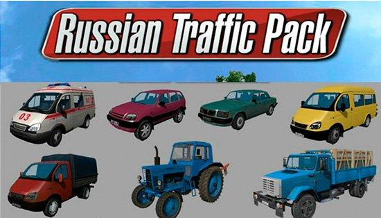 Русская техника для игры мод Мод Русский трафик для Farming Simulator 2017