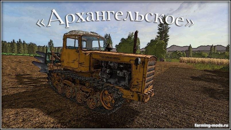 Карты для игры мод Карта Архангельское v 1.0.2 для Farming Simulator 2017