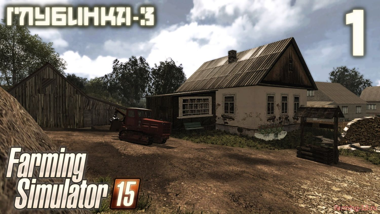Русские карты для Карта Русская глубинка 3 + моды для Farming Simulator 2015