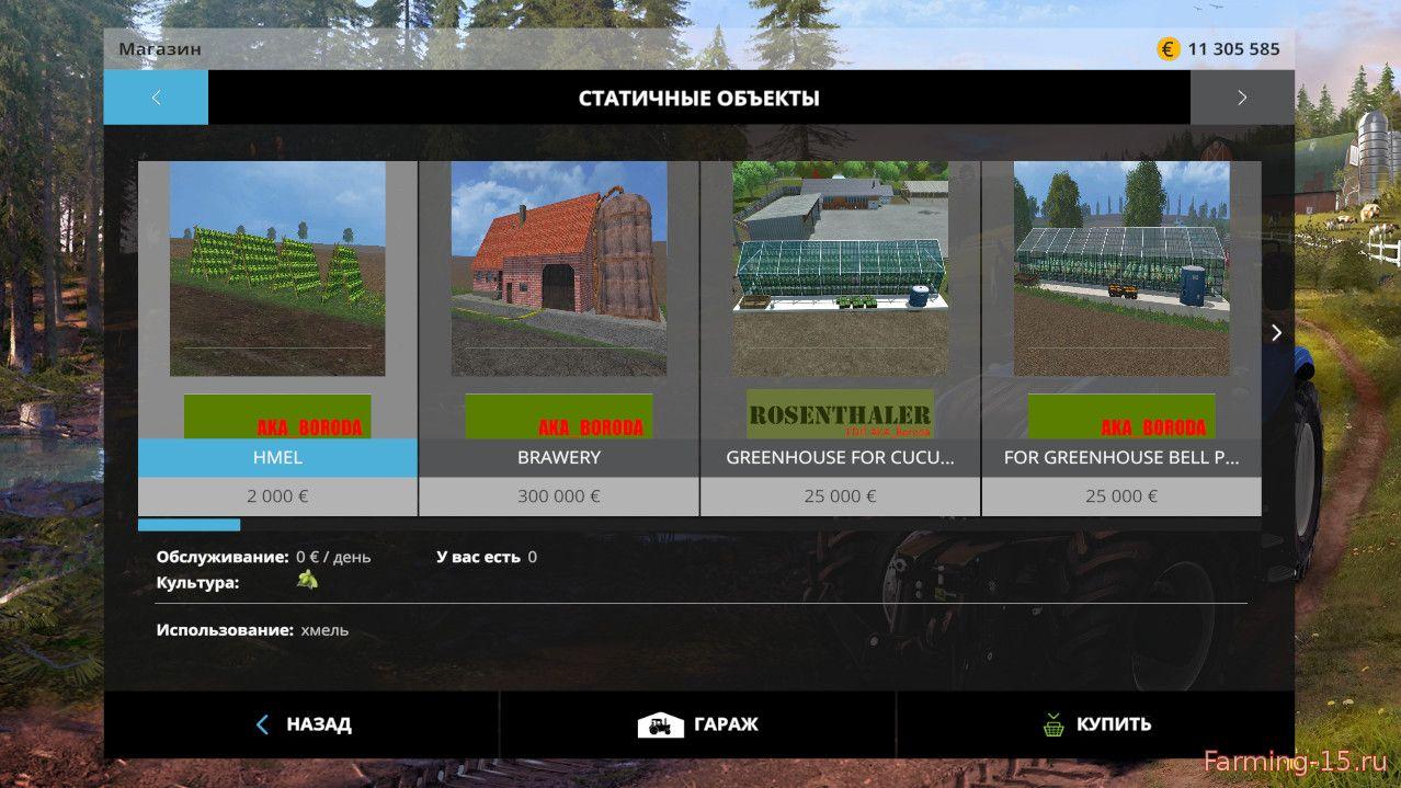 """Другие моды для Мод Пищевые заводы """"Fruit Package Designer"""" v.4.01 для Farming Simulator 2015"""