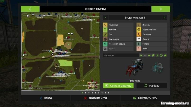 Русские карты для игры мод Мод Карта КФХ Фортуна v 1.5.4 для Farming Simulator 2017