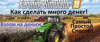 Как сделать много денег в Farming Simulator 2019?