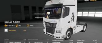 Скачать мод на тягач КамАЗ-54901 для Farming Simulator 2019