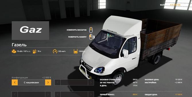 Скачать мод Газель-3302 для Farming Simulator 2019
