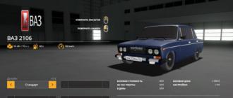 Мод на автомобиль ВАЗ 2106 БПАН для Farming Simulator 2019