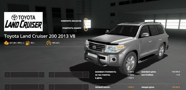 мод на автомобиль Toyota Land Cruiser 200 2013 V8 для FS 2019