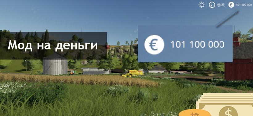 Скачать мод на деньги для игры Farming Simulator 2019