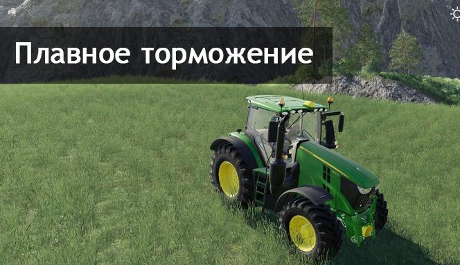 Мод скрипт «Real Engine Braking Effect» для Farming Simulator 19