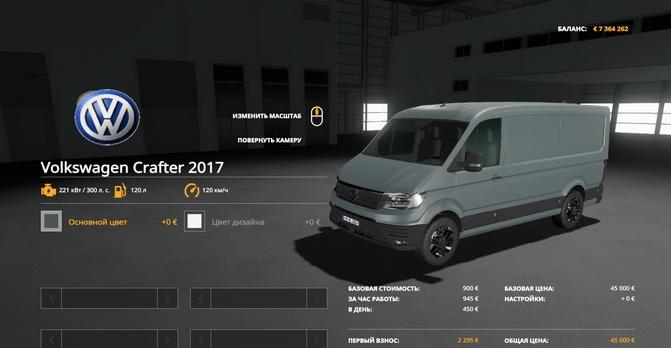 Мод на Volkswagen Crafter 2017 для Farming Simulator 2019