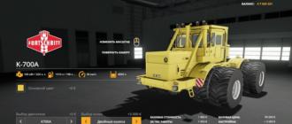 Мод на трактор Кировец K700A для Farming Simulator 2019