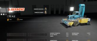 Мод на СПС 4.2 V1.0 для Farming Simulator 2019