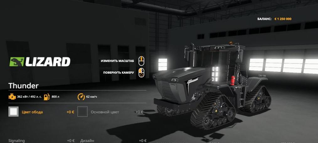Мод на трактор Thunder v1.1 для Farming Simulator 2019