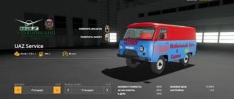 Мод на УАЗ «Мобильный сервис» для Farming Simulator 2019