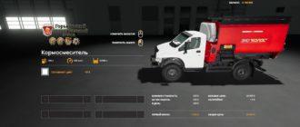 Мод на кормосмеситель Газ Next 4x4 для Farming Simulator 2019