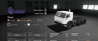 Мод на грузовик Камаз Основа для Farming Simulator 2019