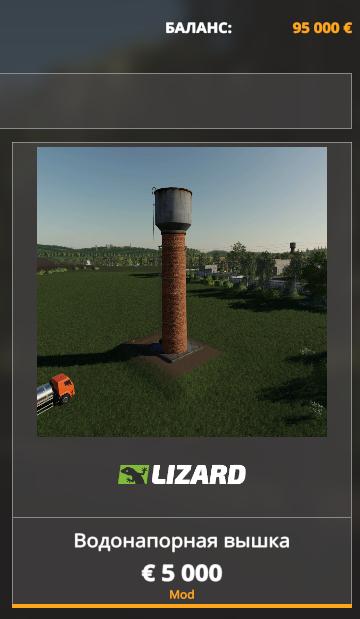 Водонапорная башня для Farming Simulator 2019