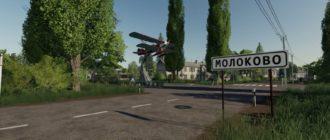 Мод на карту Село Молоково для Farming Simulator 2019