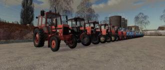 Мод пак тракторов МТЗ для Farming Simulator 2019