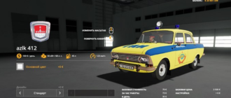 Мод на автомобиль Москвич 412 для Farming Simulator 2019