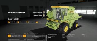 Мод на комбайн Дон-1500 В97 для Farming Simulator 2019